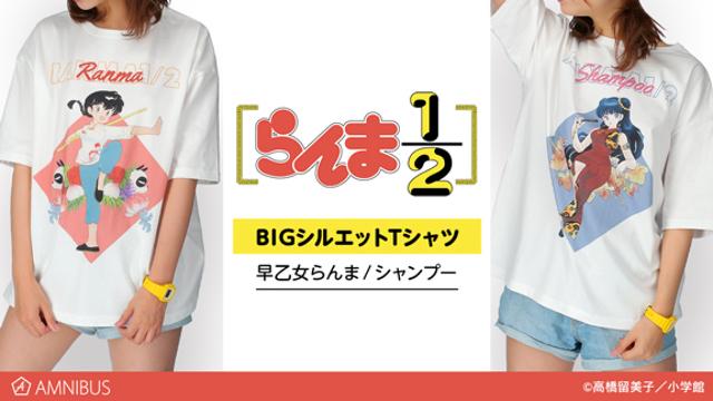 『らんま1/2』アパレルアイテムが登場!早乙女らんまやシャンプーがプリントされたTシャツなど