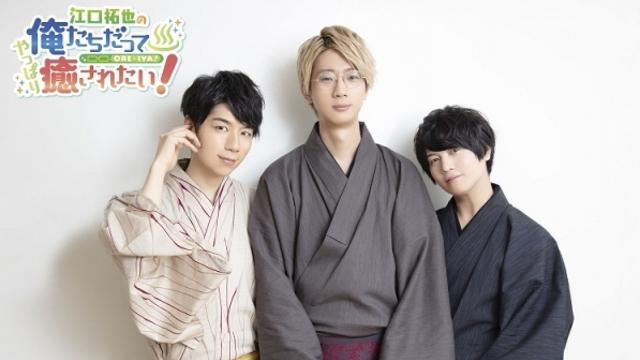 江口拓也さん、斉藤壮馬さん、西山宏太朗さん出演「俺癒&そま君」のイベントを収録したDVD発売決定!