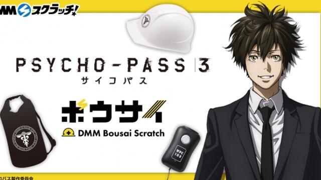 『PSYCHO-PASS 3』実用的な防災グッズが当たる!ハズレなしのオンラインくじ「DMMスクラッチ」販売決定!