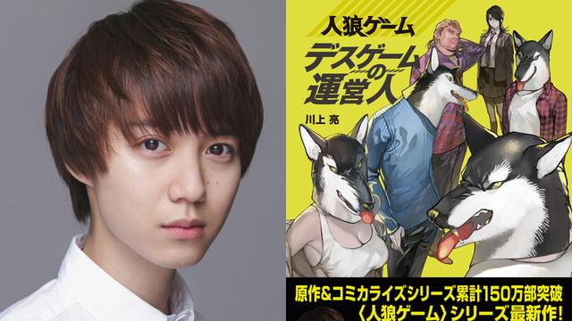 最新作『人狼ゲーム』が『テニミュ 2nd』リョーマ役などで知られる小越勇輝さん主演で映画化決定!
