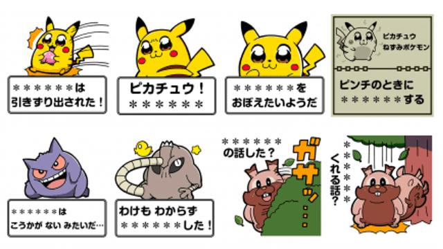 大川ぶくぶ先生が『ポケモン』を描いたLINEスタンプ登場!好きな言葉を入力してカスタムしよう!