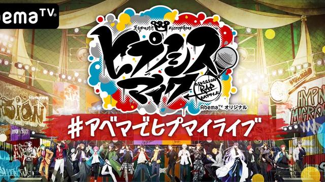 『ヒプマイ 5th LIVE』スタジオライブが無料生配信決定!最新曲や初披露曲がてんこ盛り!