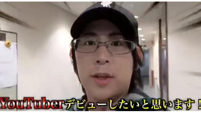 白井悠介さんがYouTuberデビュー決定!動画初公開は3月25日!