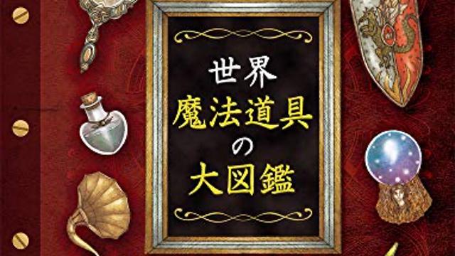 書籍「世界 魔法道具の大図鑑」発売!『ハリー・ポッター』、『西遊記』などに登場するアイテム210種が掲載