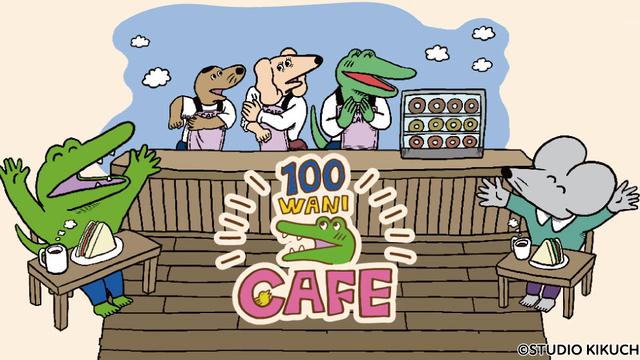 「100日後に死ぬワニ カフェ」開催決定!作品に登場したメニューやオリジナルグッズを販売