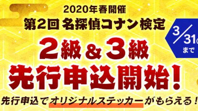 「第2回 名探偵コナン検定」2020年春に実施決定!2級が初登場&グッズ付き先行申込スタート!