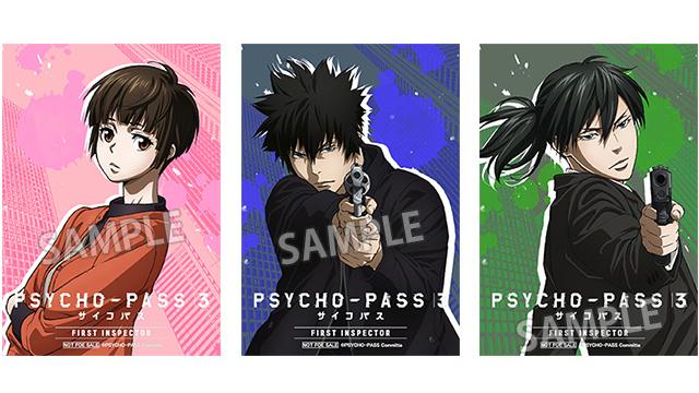『PSYCHO-PASS 3 FIRST INSPECTOR』限定メニュー&ノベルティーが登場するキャンペーン開催決定!