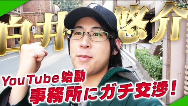 """狂気系YouTuber""""しらいむ""""爆誕!?白井悠介さんがYouTubeチャンネル開設&動画を投稿!"""