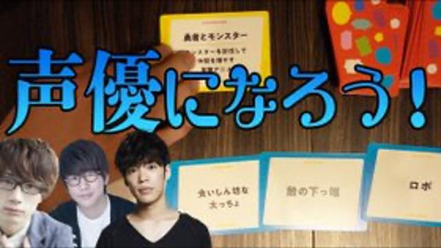 花江夏樹さん、小野賢章さん、江口拓也さんもプレイ!声優オーディションがテーマのカードゲーム「声優になろう!」発売中