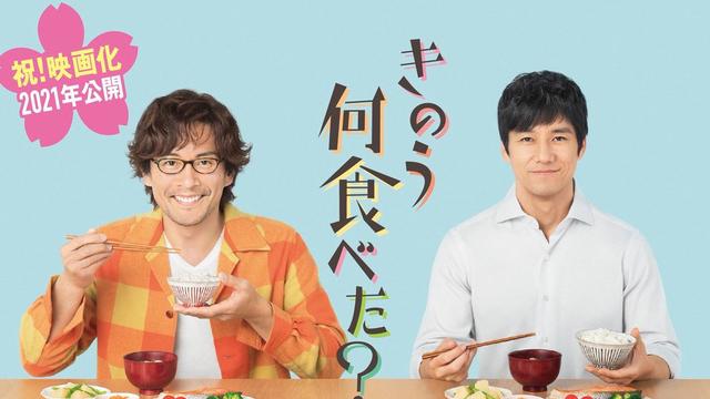 ゲイカップルの食卓描く『きのう何食べた?』実写映画化決定!西島秀俊さん、内野聖陽さんらドラマ版キャストが続投!