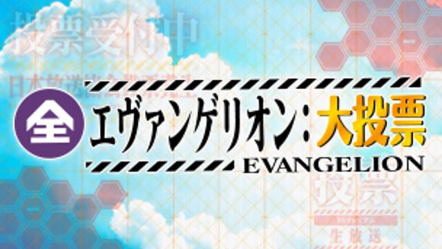 NHKで『エヴァンゲリオン』新劇場版3作&「発表!全エヴァンゲリオン大投票」放送決定