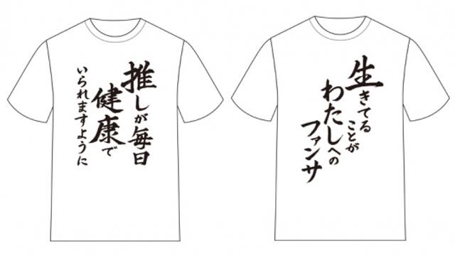 """『推し武道』名言Tシャツが登場!""""推しが毎日健康でいられますように""""などの言葉がプリント"""