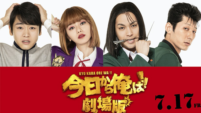 実写映画『今日から俺は!!』新キャストに柳楽優弥さん、山本舞香さんらが発表!