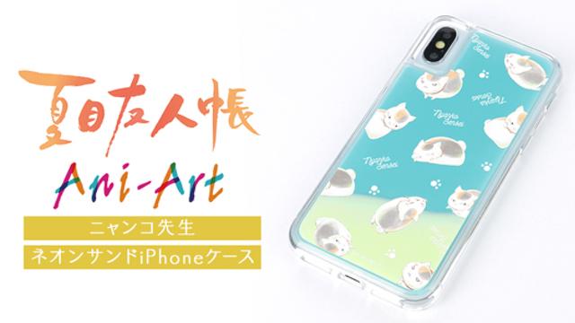 『夏目友人帳』水彩風ニャンコ先生デザインのiPhoneケースが登場!暗闇ではケース内のネオンサンドが煌めく
