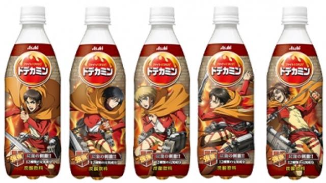 『進撃の巨人』x エナジー炭酸飲料「ドデカミン」コラボパッケージが登場!