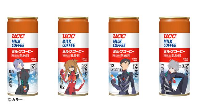 『シン・エヴァンゲリオン劇場版』x「UCC ミルクコーヒー」描き下ろしコラボデザイン缶が登場!