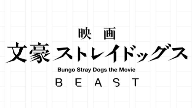実写映画「文スト BEAST」製作決定!新作舞台2作品「序 -はしがき-」「DEAD APPLE」の上演も