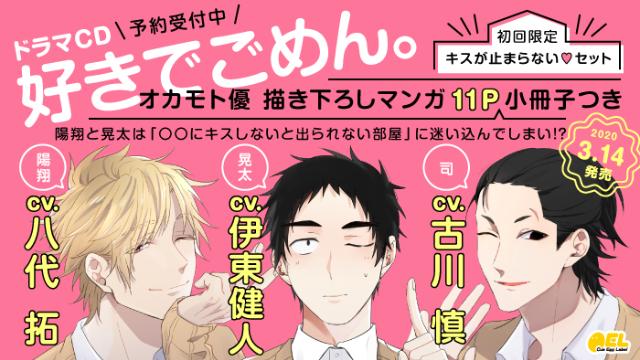 伊東健人さん、八代拓さん、古川慎さん出演ドラマCD「好きでごめん。」発売!特典やキャンペーン情報お届け