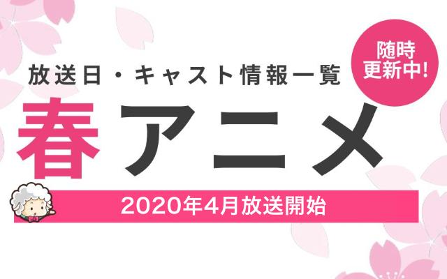 【2020年春アニメ一覧】最新情報まとめてます!