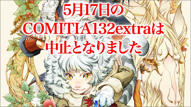 「COMITIA132extra」中止決定 苦渋の選択となりますが、どうかご理解をいただきたく思います。