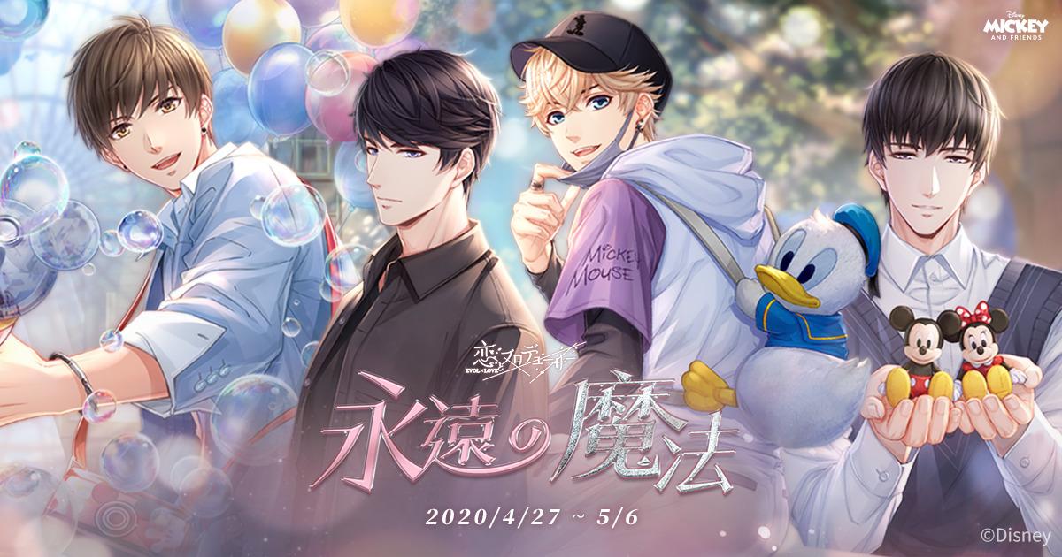 『恋とプロデューサー』×「ディズニー」アプリ内イベント「永遠の魔法」開催!ディズニーキャラも出演のPV公開