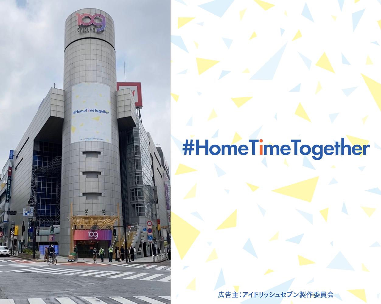 『アイナナ』SHIBUYA109広告「今までで1番感動したポスター」と語るツイートが話題に