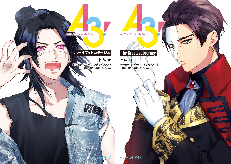 『A3!』第二部公式ノベル続巻発売決定!限定グッズ付きも登場