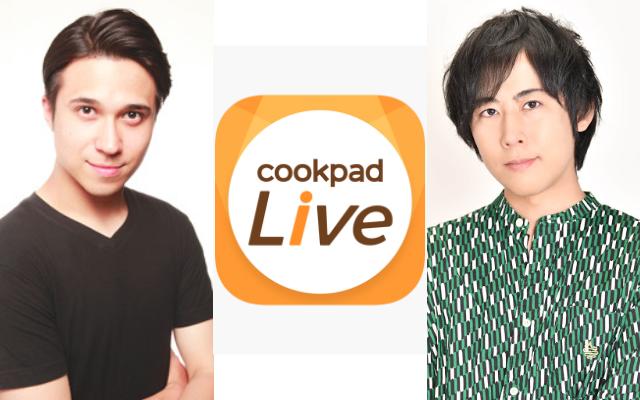 CookpadTV「#Liveごはん」キャンペーンを実施!木村昴さん、白井悠介さんなど声優さんたちのお料理動画を無料公開