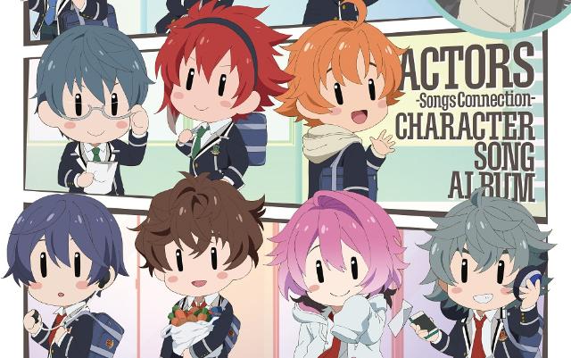 TVアニメ『ACTORS』キャラソンアルバム発売決定!ジャケ写&特典情報なども公開