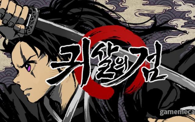 『鬼滅の刃』にそっくりな韓国産ゲーム「鬼殺の剣」5日でサービス終了へ…!間違い探しとして楽しむユーザーたち