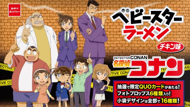 『名探偵コナン』×「ベビースターラーメン」発売決定!パッケージは16種類&フォトプロップス付属