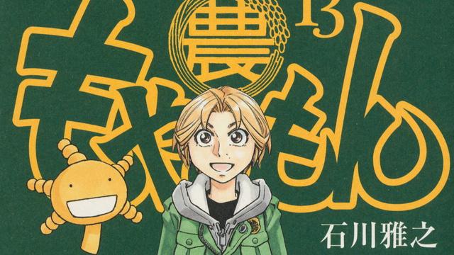 「もやしもん」作者・石川雅之先生の描いた『鬼滅の刃』上弦の鬼がクオリティ高すぎ!「違う、そうじゃない」