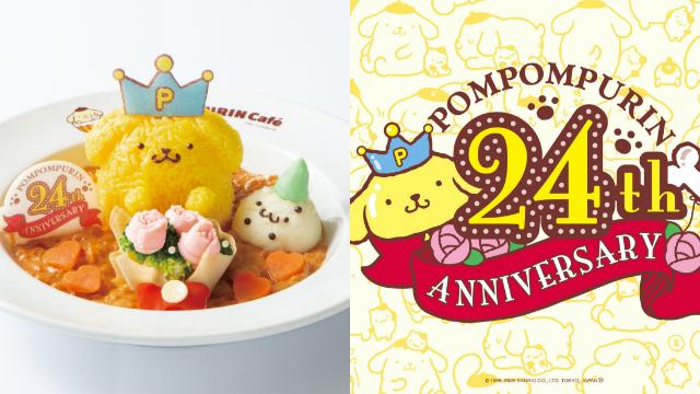 「ポムポムプリンカフェ」生誕24周年記念バースデーメニュー販売決定!かわいいノベルティも充実