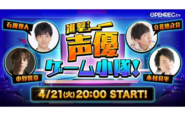 立花慎之介さん・木村良平さんらゲーム好き声優4人による新番組「進撃!声優ゲーム小隊!」放送決定!