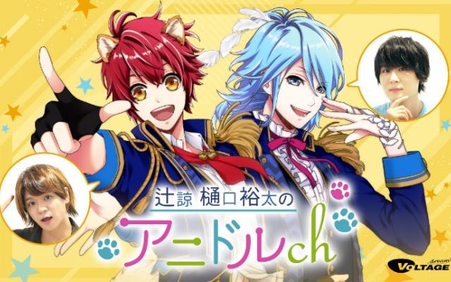 舞台『アニドル』オリジナル番組「辻諒と樋口裕太のアニドルch」配信決定!