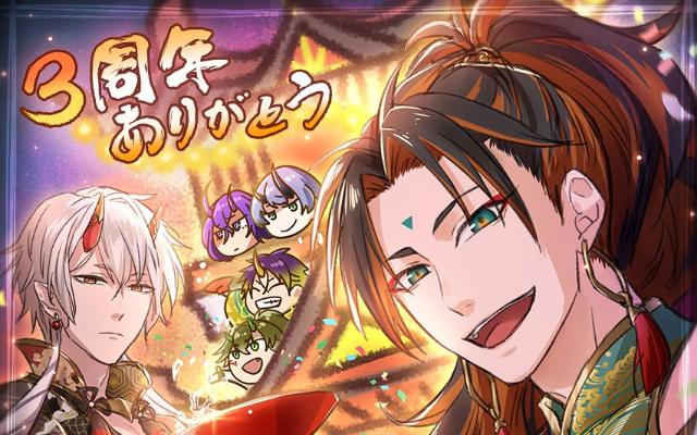 祝『アカセカ』3周年!恋愛ドラマアプリ『恋乱LB〜華の章〜』とのコラボキャンペーンもスタート