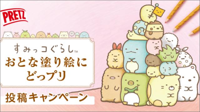「すみっコぐらし」×「プリッツ」ぬり絵キャンペーン開催!アプリでも塗れる♪