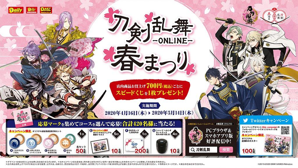 『刀剣乱舞』×「デイリーヤマザキ」春まつりキャンペーン開催決定!クリアファイルなどオリジナルグッズもらえる!