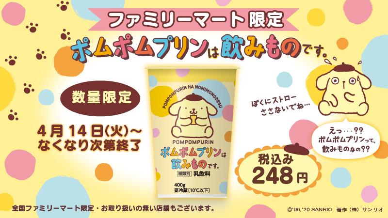 ファミマ限定プリンドリンク「ポムポムプリンは飲み物です。」発売!かわいいパッケージとコメントに注目