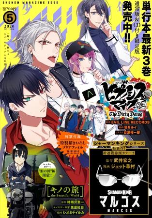 別冊 少年 マガジン 2020 年 6 月 号