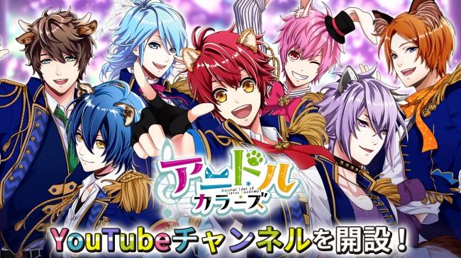 アニマルアイドル育成ゲーム『アニドル』YouTubeチャンネル開設!ボイスドラマや限定ストーリーを公開予定