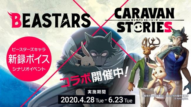 『BEASTARS』×『CARAVAN STORIES』コラボイベント開催!「隕石祭」を舞台にレゴシ・ルイら新録ボイス多数