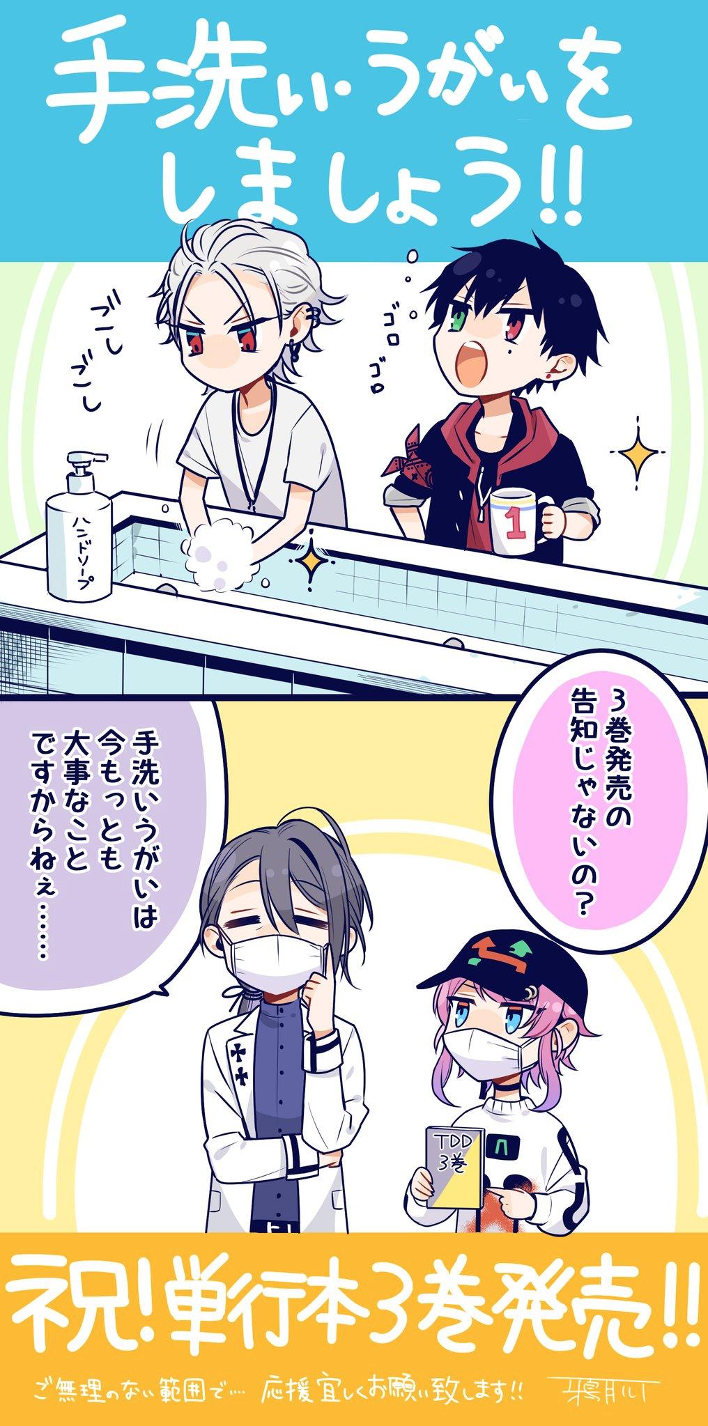 イラスト 手洗い うがい