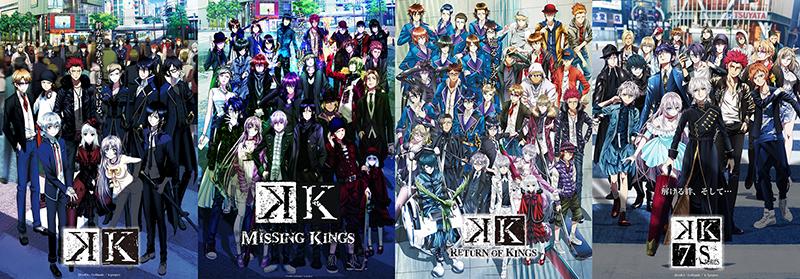 『K』劇場版含むアニメシリーズ全4作が期間限定一挙無料公開!FC2期決定記念