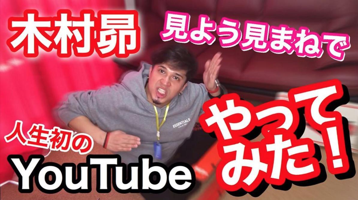 声優・木村昴さんYouTubeデビューまで秒読み!?近日公開「#木村昴のきむす場」