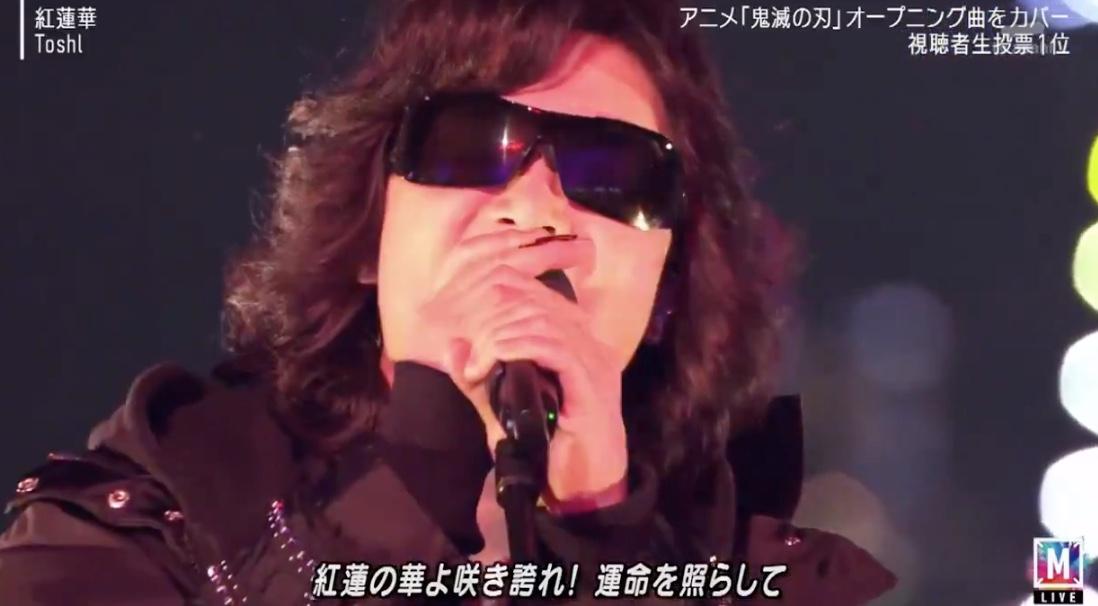 『鬼滅の刃』X JAPAN・ToshIさんがOP「紅蓮華」を披露!本家LiSAさんも大興奮「きたーーーー!!」