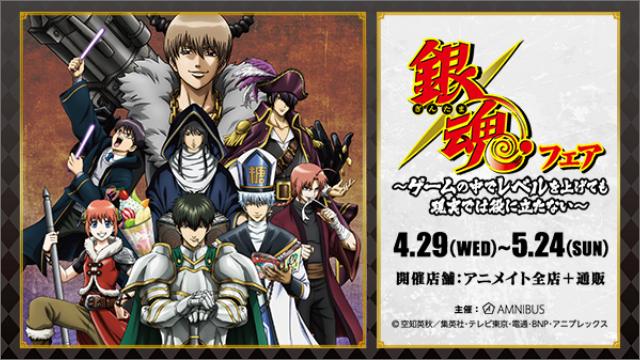 """全国のアニメイトにて「銀魂フェア」開催決定!""""RPG""""をテーマにした描き下ろしイラスト使用グッズ販売"""