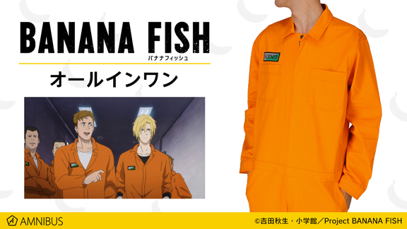 『BANANA FISH』作中でアッシュ・リンクスが着用する「つなぎ」や「BIGシルエットTシャツ」など受注受付中