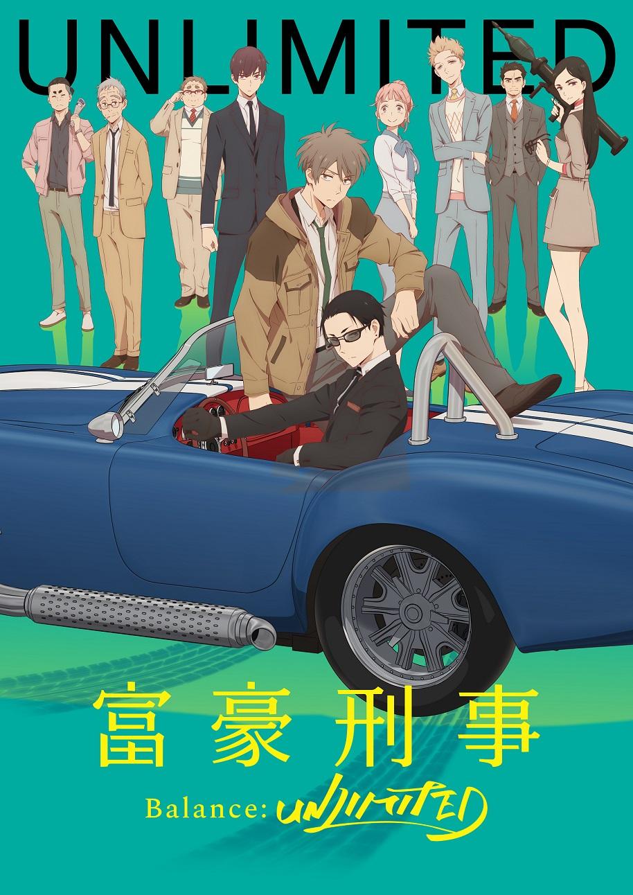 TVアニメ『富豪刑事』放送延期が決定 ノイタミナではTVアニメ『つり球』を再放送