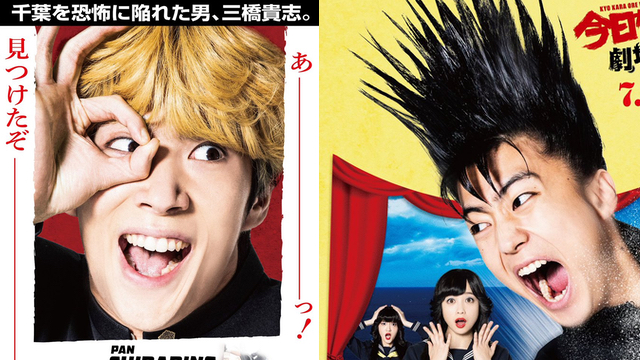 実写映画『今日から俺は!!』80年代映画をオマージュした新ビジュアル全9種公開!